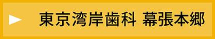東京湾岸歯科 幕張本郷