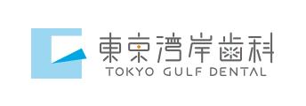 東京湾岸歯科 本八幡|歯科医院